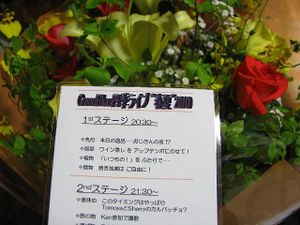 20100523_gb
